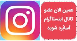 کانال اینستاگرام instagram شرکت تولیدی تخته وایت برد آسابُرد